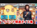第28位:Fate/Grand Order ドゥムジ&シドゥリ イベントページボイス集