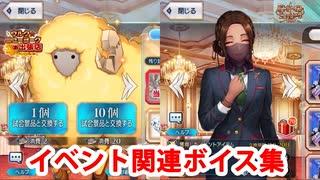 Fate/Grand Order ドゥムジ&シドゥリ イベントページボイス集