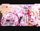 【東方ニコ楽祭・酒宴】 エンディング