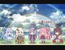 【再うp】【歌うVOICEROID】二重の虹(ダブルレインボウ)