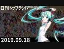 日刊トップテン!VOCALOID&something【日刊ぼかさん2019.09.18】
