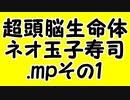 超頭脳生命体・ネオ玉子寿司.mpその1