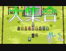 【PRESS START】ウサギさんを集めるととんでもないことが起こる島があるらしい#2