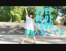 【まだ夏!】DEEP BLUE TOWNへおいでよ 踊ってみた【瞬空】