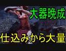Dead_by_Daylight  『トラッパー奮闘記♯60』