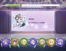 Re:ステージ! 紫の「あのね」ハード プレイ4日目