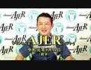 『移民推進のクールジャパン、危険!(前半)』小坂英二 AJER2019.9.19(1)