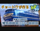 【鉄道プラモを作る】電気機関車 EF66 1/45 後期型 アオシマ編:チョートクが作る第12回