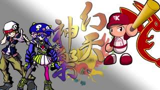 【幻天神楽】すばらしきこの火力 幻 act1【vs Dr.K氏】