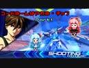 【EXVS2】コードネームはアカネ・チャン Part1【VOICROID実況】