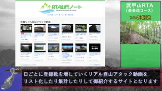 【ゆっくり】 武甲山攻略RTA