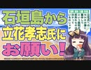 石垣島から立花孝志氏にお願い!