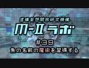 """厨二病ラジオ『M-Ⅱラボ』#39 魚の名前の""""魔術""""を習得する"""
