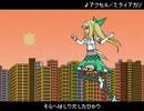 アクセル(ミライアカリ) ファミコン風