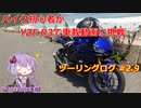 【VOICEROID車載】バイク初心者がゆっくりで車載動画に挑戦 #2.9【YZF R3】