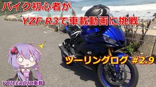 【VOICEROID車載】バイク初心者がゆっくり