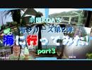 海シリーズ第2弾!【海に行ってみた!part3】  劇団KOA'Sの インターネット生放送 第166回 9月19日(木曜日)