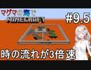 [生存報告][ボイロ実況]3倍速のマグマの海の世界でMinecraft#9.5