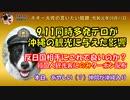 9.11同時多発テロが沖縄の観光にあたえた影響について ボギー大佐の言いたい放題 2019年09月11日 21時頃 放送分