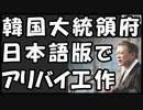 【海外の反応】韓国大統領府が日本語の特別ページ開設!姑息なアリバイ工作で闇に葬る気か…