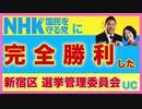 #NHKから国民を守る党 に完全勝利した新宿区 選挙管理委員会UC【#居住実態】