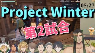 【Project Winter】男だらけの雪山人狼 視