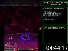 【RTA】 マリオ&ルイージRPG3 DX 5時間21分33秒 【Part13】