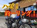 江戸川放水路ハゼ釣ーリング!【もっち釣動組合♯56】
