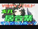 【MHW:I】太刀ずん子の気楽なアイスボーン#02【Voiceroid実況】
