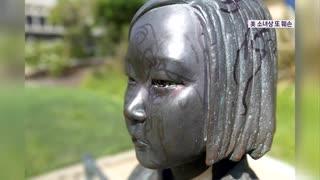 美国グレンデール少女像がまた毀損...警察は重罪だと容疑者公開手配?-KBS