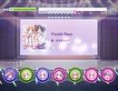 Re:ステージ! 「Purple Rays」ハード プレイ5日目