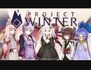 【ProjectWinter】裏切り者茜ちゃんと遭難するボイロ達【VOICEROID+実況】