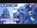 #10【MHWアイスボーン】立ち塞がる難関!氷牙竜ベリオロス!【ゆっくり実況】