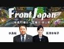 【Front Japan 桜】香港の自由に栄光あれ / イスラエル選挙とサウジ・イラン紛争 / 本気で日本を分割~アイヌ問題の本質 他[桜R1/9/19]