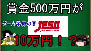 【ゆっくり解説】なぜゲーム大会の賞金500万円が、10万円になったのか?eスポーツやJeSUについて