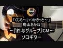 【ソロギター】鈴与グループCMをアコギで弾いてみた(「くじら~いつかきっと~」鳥山あかね)