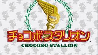 【TAS】チョコボスタリオン チョコボ像建設 17:06 無編集版