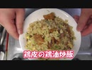 【NWTR料理研究所】鶏皮の鶏油炒飯【評価☆3.5】