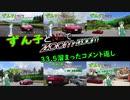 【東北ずん子車載】ずん子とNDでzoom-zoom 33.5【NDロードスター】