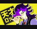 【遊戯王MMD】天才ロック【Aiちゃん】