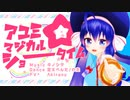 【MMD杯ZERO2】アユミ☆マジカルショータイム【予告】
