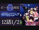 【海外の反応 アニメ】 彼方のアストラ 12話 パート1 Astra Lost in Space ep p1 アニメリアクション