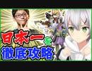 【スマブラSP】日本最強高校生ザクレイさんを倒すためのキャラ探し!【ゲーム実況】