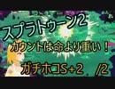 【実況】パブロで全ルールXにしたい! ガチホコ編3(S+2)【スプラトゥーン2】
