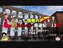 【ゆっくり】スペイン周遊記 13 セゴビアのローマ水道橋
