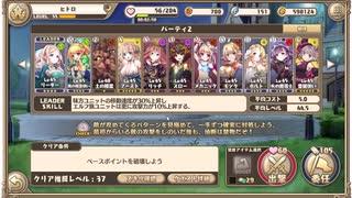 シエロex2☆3 ☆5以下(ブースト使用)