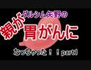 ダルシム矢野の親が胃がんになっちゃったpart1『現状報告編』
