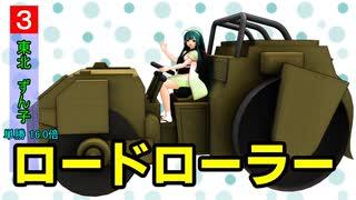 【MMD杯ZERO2予告動画】誰も乗り方がわか