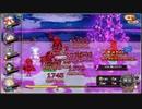 【花騎士】賢人ラエヴァの追憶 1PT攻略【特殊極限任務 feat.賢人ラエヴァ】