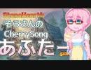 第81位:【StoneHearth】そらさんのCherrySongあふたー